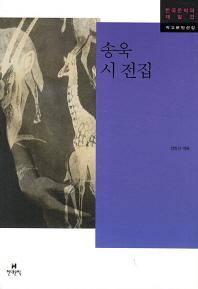 송욱 시 전집