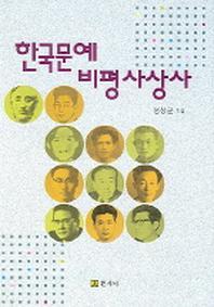 한국문예 비평 사상사