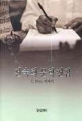 전숙희문학전집 7