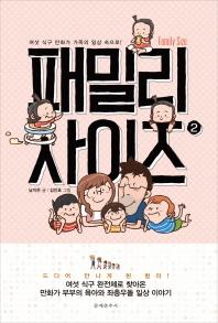 패밀리 사이즈(Family Size). 2