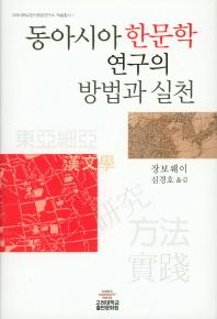 동아시아 한문학 연구의 방법과 실천
