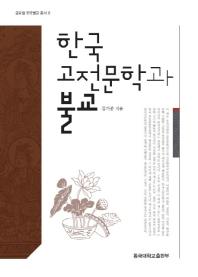 한국 고전문학과 불교