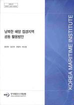 남북한 해양 접경지역 공동 활용방안
