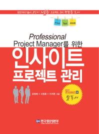 Professional Project Manager를 위한 인사이트 프로젝트 관리