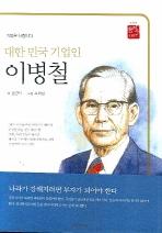 대한민국 기업인 이병철