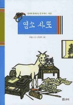 염소 사또(철따라 들려주는 옛 이야기 여름)