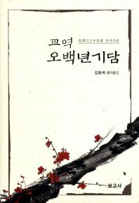교역 오백년기담(장서각본)