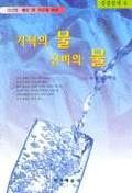 기적의 물 신비의 물