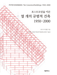 포스트모던을 이끈 열 개의 규범적 건축: 1950-2000