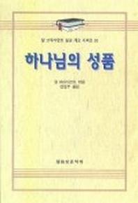 하나님의 성품(알브라이언트설교개요 10)