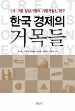 한국 경제의 거목들