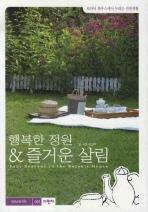 행복한 정원 & 즐거운 살림