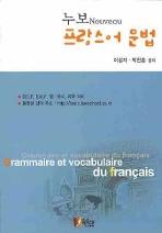 누보 프랑스어 문법