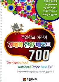 주일학교 어린이 경배와 찬양 700(큰글씨)
