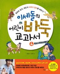 이세돌의 어린이 바둑 교과서. 4: 바둑돌을 공격하는 요령