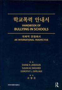 국제적 관점에서 학교폭력 안내서
