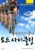 자전거가 좋다 로드 사이클링
