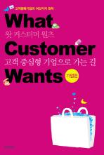 고객 중심형 기업으로 가는 길: 기업편(What Customer Wants)