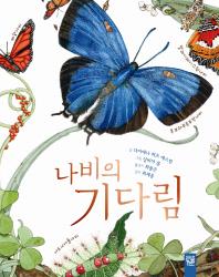 나비의 기다림