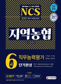 All-New NCS 지역농협 6급 단기완성 최신기출유형+모의고사 5회(2021 상반기)
