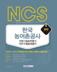 NCS 한국농어촌공사 직업기초능력평가 직무수행능력평가(2019년 하반기)