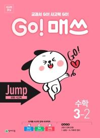 Go! 매쓰 초등 수학 3-2(Jump 유형 사고력)(2021)