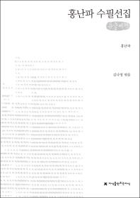 홍난파 수필선집(큰글씨책)