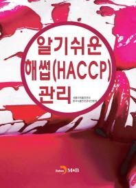 알기쉬운 해썹(HACCP)관리