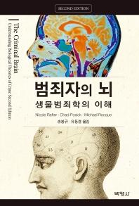 범죄자의 뇌: 생물범죄학의 이해