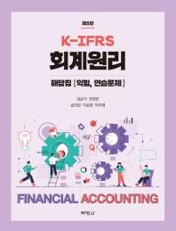 K-IFRS 회계원리 해답집