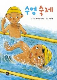 수영 숙제