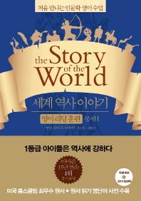 세계 역사 이야기 영어리딩훈련: 중세. 1