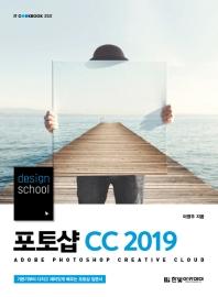 design school 포토샵 CC(2019)