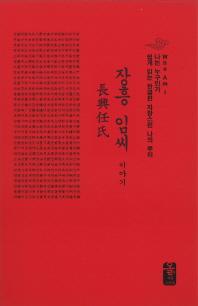 장흥 임씨 이야기(빨강)