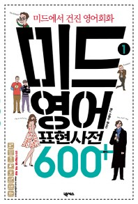 미드 영어표현 사전 600+(플러스). 1
