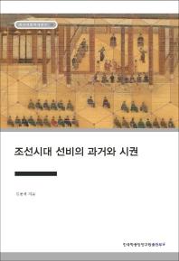 조선시대 선비의 과거와 시권