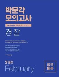 박문각 경찰 합격예측 일일/주간 모의고사(2021년 2월분)