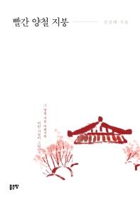 빨간 양철 지붕