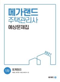 메가랜드 회계원리 예상문제집(주택관리사 1차)(2021)
