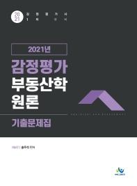 감정평가 부동산학원론 기출문제집(2021)