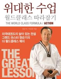 위대한 수업 월드클래스 따라잡기: ACTION