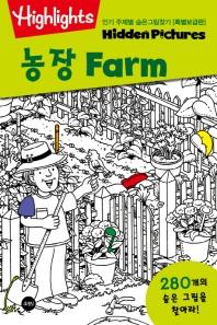 Highlights 인기 주제별 숨은그림찾기: 농장(Farm)(특별보급판)