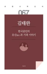 한국문인의 유산과 가족 이야기