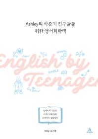 Ashley의 사춘기 친구들을 위한 영어 회화 책