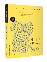 2022 선혜국어 파자마 한자공책