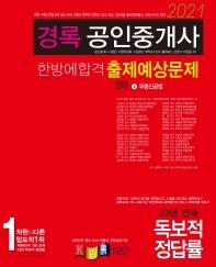 경록 부동산공법 한방에 합격 출제예상문제(공인중개사 2차)(2021)