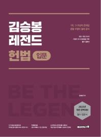 김승봉 레전드 헌법(입문)(2022)
