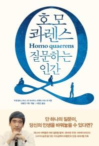 호모 콰렌스(Home quaerens)
