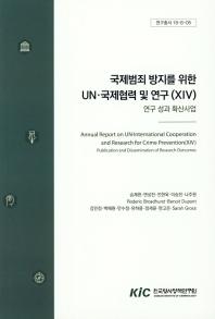 국제범죄 방지를 위한 UN 국제협력 및 연구. 14: 연구 성과 확산사업