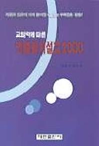 연중절기설교 2000(교회력에따른)
